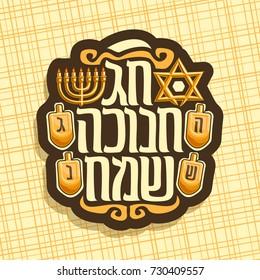 "Vector logo for Hanukkah holiday, sign with star of David, traditional hanukka golden menorah, original decorative font for TEXT on HEBREW language - ""HAPPY HANUKKAH"", set of spinning dreidels."