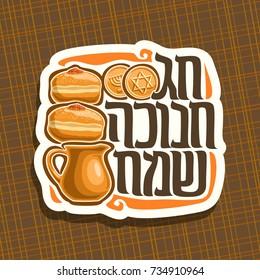 "Vector logo for Hanukkah, traditional israel hanukka meal: sufganiyot with jam, oil jug & chocolate coin gelt, original decorative TEXT on HEBREW language ""HAPPY HANUKKAH"", jewish festive kosher food"