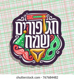 Vector logo for Happy Purim, poster with carnival mask and hat, masquerade mustache, oznei haman and noise maker toy for jewish holiday, original font for greeting text happy purim in hebrew language.