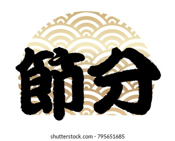 """Vector logo illustration for Japanese """"Setsubun"""", the end of the winter festival.  (Text translation: The end of winter"""")"""