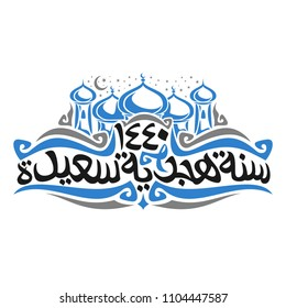 Vector logo for Islamic New Year, on poster old mubarak mosque with blue domes and minarets, muslim calligraphy on white background, original brush type for words 1440 happy new hijri year in arabic.