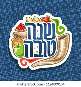 Vector logo for jewish holiday Rosh Hashanah, cut paper sign with ritual horn, healthy food - autumn honey, green apple and sweet pomegranate, original brush typeface for words shana tova in hebrew.
