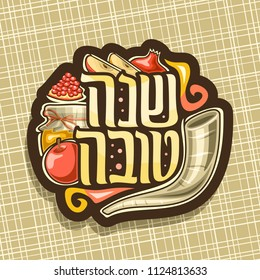 Vector logo for jewish holiday Rosh Hashanah, brown sign with ritual horn, healthy kosher food - autumn honey, red apple and sweet pomegranate, original brush typeface for words shana tova in hebrew.