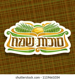 Vector logo for jewish holiday Sukkot, cut paper sign with four species of festive food - citrus etrog, palm branch, arava willow and myrtle, original brush typeface for words happy sukkot in hebrew.