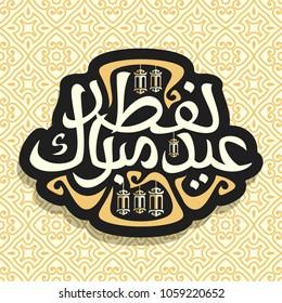 Vector logo for muslim greeting calligraphy Eid al-Fitr Mubarak, dark sign with original brush typeface for word eid al fitr mubarak in arabic, label with hanging lanterns on moroccan seamless pattern