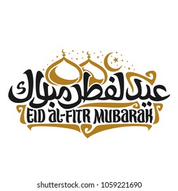Vector logo with muslim greeting calligraphy Eid al-Fitr Mubarak, poster with original brush typeface for words eid al fitr mubarak in arabic, domes of mubarak mosque on white, moon with stars on sky