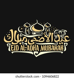 Vector logo for muslim greeting calligraphy Eid ul-Adha Mubarak, poster with original brush letters for words eid al adha mubarak in arabic, domes of mosque, crescent and stars on sky, sacrifice sheep
