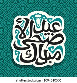Vector logo for muslim greeting calligraphy Eid ul-Adha Mubarak, cut paper sign with original brush letters for word eid al adha mubarak in arabic, label with sacrifice sheep on green seamless pattern