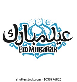 Vector logo for muslim holiday Eid Mubarak, calligraphy sign with original brush typeface for black words eid mubarak in arabic with hanging lamps, blue domes of mubarak mosque and crescent with stars