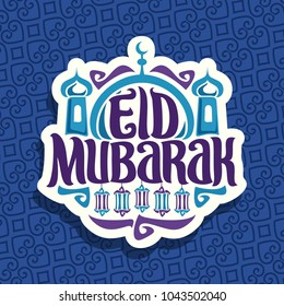 Vector logo for muslim holiday Eid Mubarak, cut paper sign with original brush typeface for words eid mubarak with hanging lanterns, blue domes of mubarak mosque with crescent on oriental background.