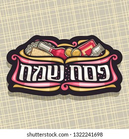 Vector logo for Passover holiday, dark sign with kosher matzah on old plate, bottle of red wine and silver cup, walnut nuts and religious book, original lettering for words happy passover in hebrew.