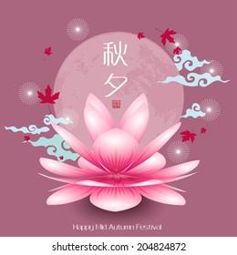 Vector Lotus. Main: Mid Autumn Festival (Chuseok), Stamp: Blessed Feast