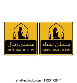 vector male and female Islamic prayer room sign with Arabic and English text.