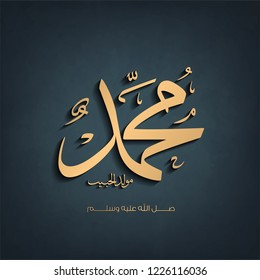 vector of mawlid al nabi at 12 rabi' awwal- islamic month - translation ( Prophet Muhammad's birthday) in Arabic Calligraphy style - (peace be upon him)