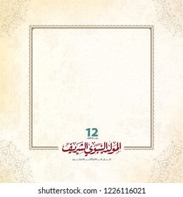 vector of mawlid al nabi. translation ( Prophet Muhammad's birthday) in Arabic Calligraphy style - (peace be upon him) - vector frame - 12 rabi' awwal- islamic month