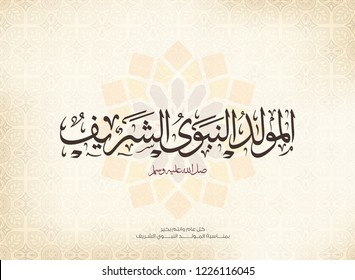 vector of mawlid al nabi. translation ( Prophet Muhammad's birthday) in Arabic Calligraphy style - (peace be upon him)