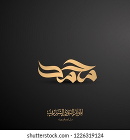 vector of mawlid al nabi. translation ( Muhammad is the Messenger of God - Prophet birthday ) in Arabic Calligraphy style 4 - (peace be upon him)