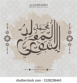vector of mawlid al nabi. translation ( Prophet Muhammad's birthday) in Arabic Calligraphy style - (peace be upon him) - islamic background. vector illustration.