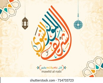 vector of mawlid al nabi. translation Arabic- Prophet Muhammad's birthday in Arabic Calligraphy style