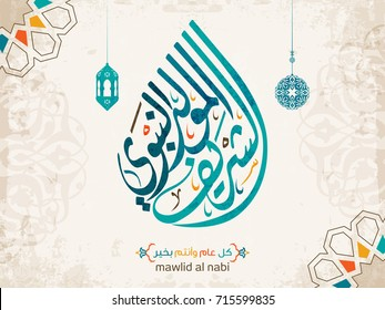 vector of mawlid al nabi. translation Arabic- Prophet Muhammad's birthday in Arabic Calligraphy style 1