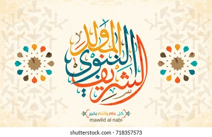 vector of mawlid al nabi. translation Arabic- Prophet Muhammad's birthday in Arabic Calligraphy style 5