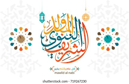 vector of mawlid al nabi. translation Arabic- Prophet Muhammad's birthday in Arabic Calligraphy style 8
