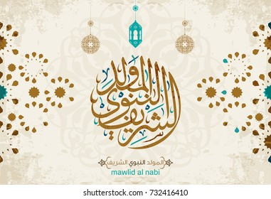 vector of mawlid al nabi. translation Arabic- Prophet Muhammad's birthday in Arabic Calligraphy style 12