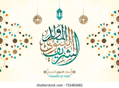 vector of mawlid al nabi. translation Arabic- Prophet Muhammad's birthday in Arabic Calligraphy style 11