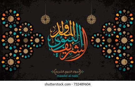 vector of mawlid al nabi. translation Arabic- Prophet Muhammad's birthday in Arabic Calligraphy style 9