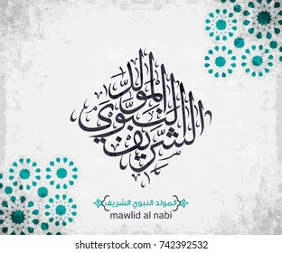 vector of mawlid al nabi. translation Arabic- Prophet Muhammad's birthday in Arabic Calligraphy style 16