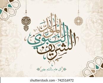 vector of mawlid al nabi. translation Arabic- Prophet Muhammad's birthday in Arabic Calligraphy style 20