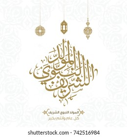 vector of mawlid al nabi. translation Arabic- Prophet Muhammad's birthday in Arabic Calligraphy style 18