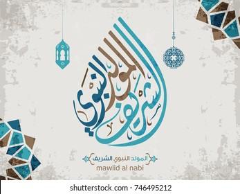 vector of mawlid al nabi. translation Arabic- Prophet Muhammad's birthday in Arabic Calligraphy style 24