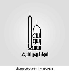 vector of mawlid al nabi. translation Arabic- Prophet Muhammad's birthday in Arabic Calligraphy