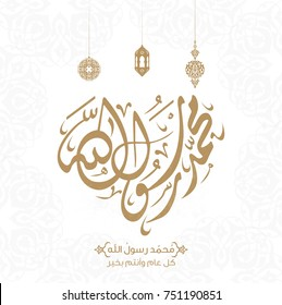 vector of mawlid al nabi. translation Arabic- Prophet Muhammad's birthday in Arabic Calligraphy style
