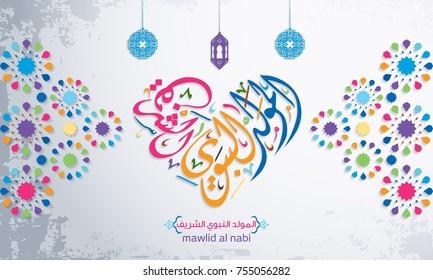 vector of mawlid al nabi. translation Arabic- Prophet Muhammad's birthday in Arabic Calligraphy style 34