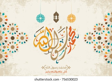 vector of mawlid al nabi. translation Arabic- Prophet Muhammad's birthday in Arabic Calligraphy style 37
