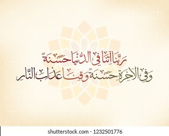 vector for mawlid al nabi-Prophet Muhammad's birthday - arabic calligraphy : (Our Lord has given us good in the world) islamic design from holy quran  - charity design
