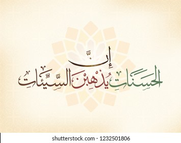 vector for mawlid al nabi-Prophet Muhammad's birthday - arabic calligraphy : (The Good Deeds Remove the Bad Deeds) islamic charity design from holy quran