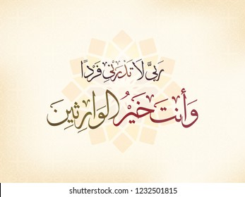 vector for mawlid al nabi-Prophet Muhammad's birthday - arabic calligraphy : (Lord do not leave me alone and you are the best of the heirs ) islamic charity design from holy quran