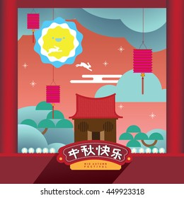 Vector Mid Autumn Festival background/ Chinese Mid-autumn Festival (15th of the 8th lunar month)/ Chinese text means Mid Autumn Festival