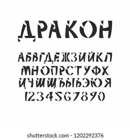 Vector modern abstract cyrillic font.