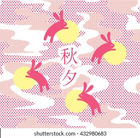 Vector Moon Rabbits of Mid Autumn Festival. Translation, Main: Mid Autumn Festival.