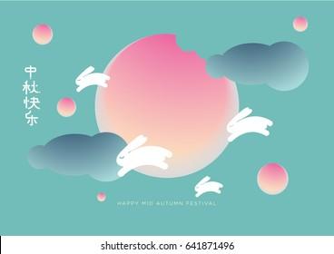 Vector Moon Rabbits of Mid Autumn Festival. Translation: Mid Autumn Festival