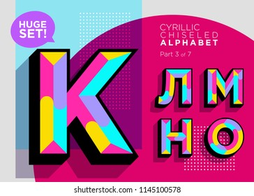 Vector Mosaic Funky Typeset. Textured Geometric Cyrillic Type. Trendy Polygonal Russian Typography for Music Poster, Club Flyer, Fest Invitation. Retro Vibrant Alphabet. Colorful Hipster Background.