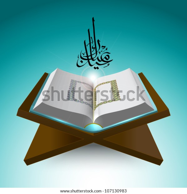 Vector Muslim Quran Translation Jawi Text Stock Vector Royalty Free 107130983