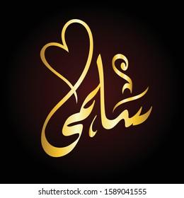Vector Naem Arabic Calligraphy -Salma