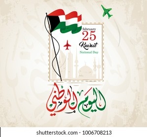 Vector of National Day in Arabic calligraphy style with Kuwait flags 1