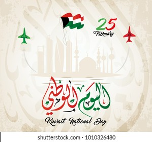 Vector of National Day in Arabic calligraphy style with Kuwait flags 4