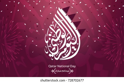 Vector of National Day in Arabic calligraphy style with Qatar flags